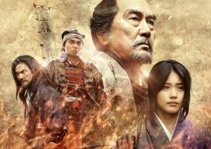 sekigahara 2017 movie