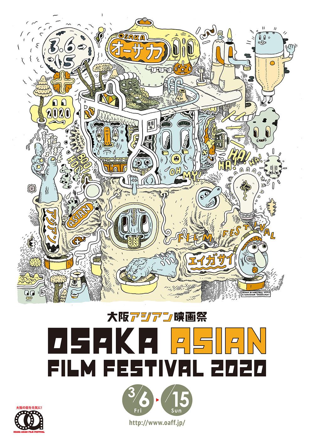 OSAKA ASIAN FILM FESTIVAL 2020 | tokyofilmgoer.com